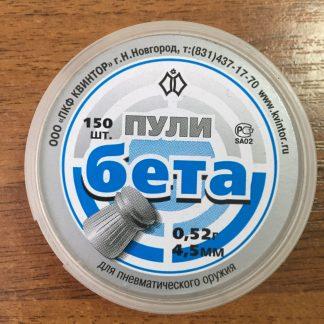 Фото 6 - Пули бета 4.5 мм, 150 шт..